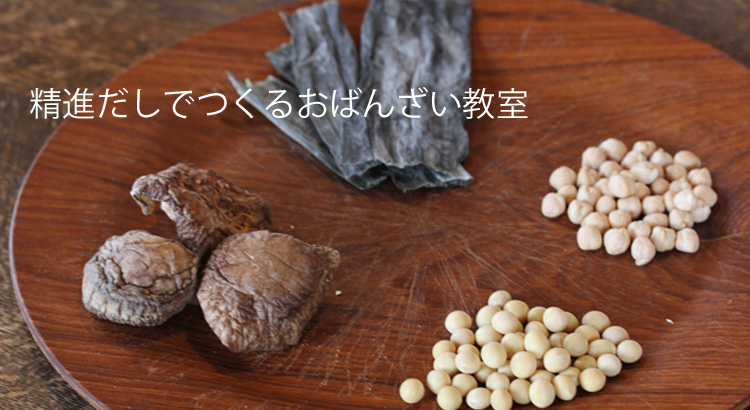 2017年12月21日(木)★料理教室基本クラス★精進だしで作るおばんざい